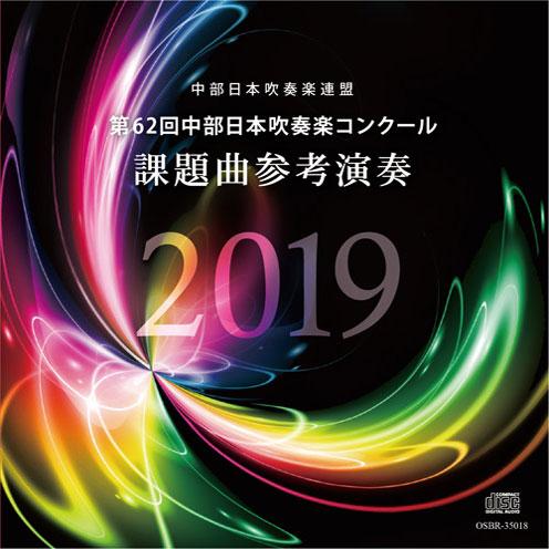 吹奏楽 課題 曲 2020